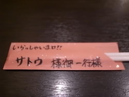 Nagaorie_009