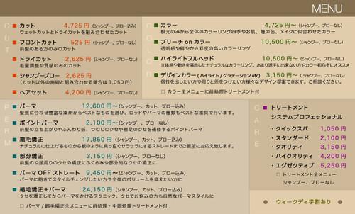 Seba_menu